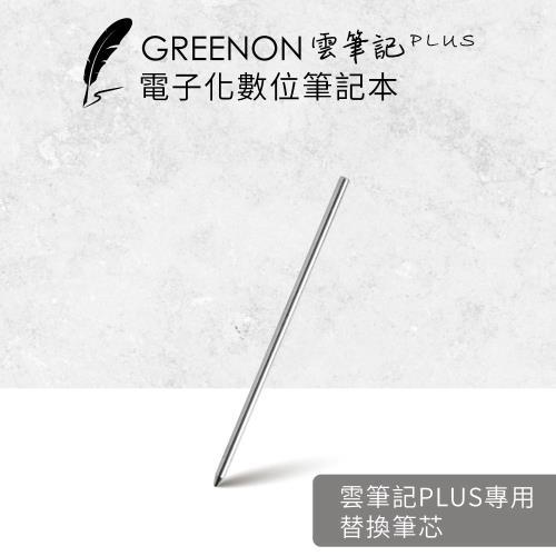 【替換筆芯-2入組】GREENON