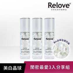 Relove淨柔白桃-私密美白賦活晶球凝露30ml 3入組