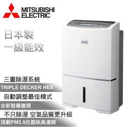 MITSUBISHI三菱 1級能效25L日本製超強效變頻清淨除濕機 MJ-EV250HM-TW 庫(S)(網)