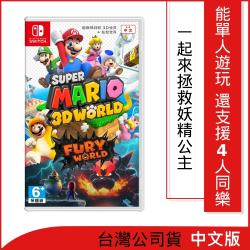任天堂 Nintendo Switch 超級瑪利歐3D世界+狂怒世界 (公司貨中文版)