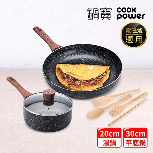【鍋寶】原礦大理石不沾料理七件組(30煎+20湯含蓋+日式餐具四件組)/