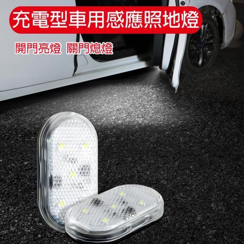 免拉線充電型防水感應車門照地燈2燈組/