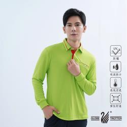 【遊遍天下】男款抗UV吸濕排汗機能POLO長衫GL1031果綠