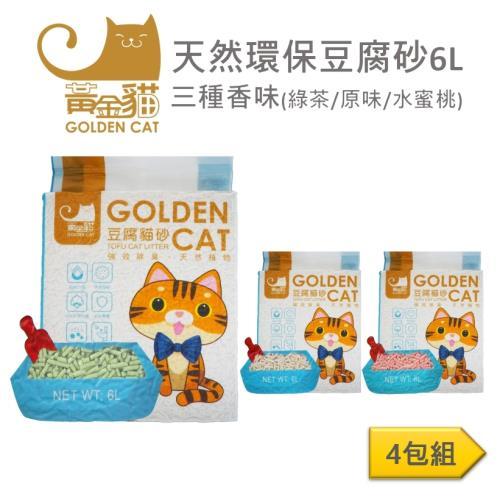 黃金貓天然環保豆腐砂