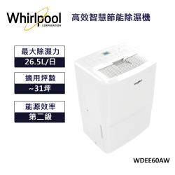 Whirlpool惠而浦 2級能效 26.5L節能除濕機 WDEE60AW-(Y)