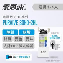 愛惠浦 進階除鉛系列淨水器 EVERPURE PURVIVE SOHO-2HL