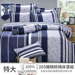 eyah 全程台灣製205織紗精梳棉雙人特大床罩兩用被全舖棉五件組 深藍系牛仔