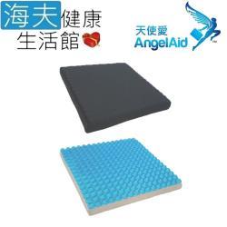 海夫健康生活館 天使愛 Angelaid 雙層吸壓 凝膠坐墊(GEL-SEAT-016A)