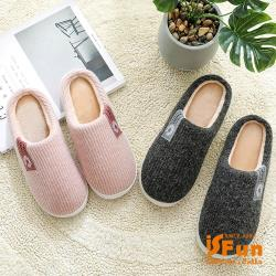 iSFun 韓風白花 男女刷毛保暖室內拖鞋 多色可選