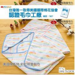 美國棉 彩虹熊提花童包巾(單條裝/含帽) 台灣興隆毛巾製