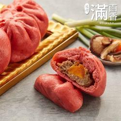 【滿面香】蛋黃香菇肉包4入/包