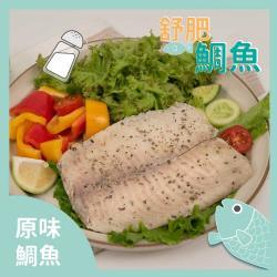 【野人舒食】舒肥鯛魚(原味)160g±10%