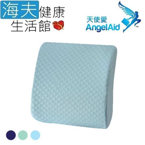 海夫健康生活館 天使愛 AngelAid 記憶泡棉 腰靠墊(MF-LR-05B)