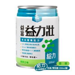 加贈樂活組【益富】益力壯 給力 多元營養配方 (香草) 250ml*24罐/箱 (X2箱)