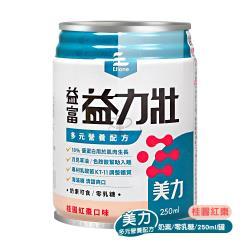 【益富】益力壯 美力 多元營養配方 (桂圓紅棗) 250ml*24罐/箱