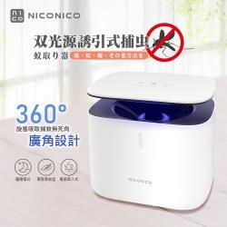 NICONICO雙光圈捕蚊燈NI-ML901