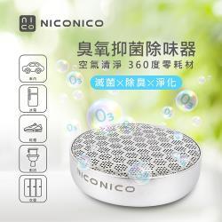 NICONICO臭氧抑菌除味器NI-UD911