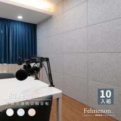 立體切邊吸音隔音板日本Felmenon菲米諾 80X60cm 10片裝