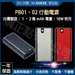 PB-02 18W  20000mAh PD+QC 快充行動電源(支援TYPE-C雙向)