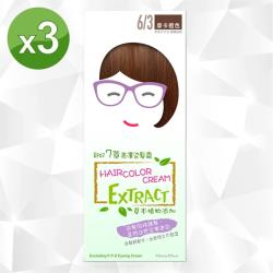 【SOFEI 舒妃】7萃亮澤染髮霜-6/3摩卡橙-3入組