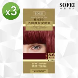 【SOFEI 舒妃】新植物添加護髮染髮霜-5.6亮紅棕-木槿-3入組