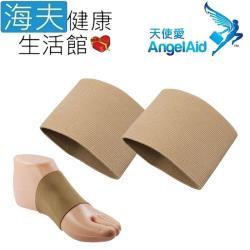 海夫健康生活館 天使愛 Angelaid 足弓護套 95x63mm 雙包裝(FC-BANDAGE-001)