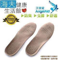 海夫健康生活館 天使愛 Angelaid 軟凝膠 除臭 鞋墊 雙包裝(FC-FRESH-001)