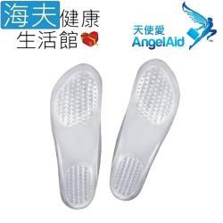 海夫健康生活館 天使愛 Angelaid 軟凝膠水晶鞋墊 210x68mm 雙包裝(FC-SI-F108)