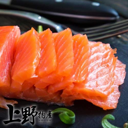 【上野物產】台灣煙燻鮭魚切片(100g±10%/包)