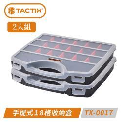 (兩入組)TACTIX TX-0017 手提式18格收納盒