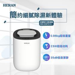 驚喜價↘HERAN禾聯 電子式迷你除濕機 HDH-03NT010