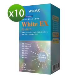WEDAR White EX 亮白錠EX 10盒囤貨組(30顆/盒)