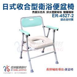 【坐墊4選1】恆伸醫療器材 ER-4527-2 鋁合金亮銀灰色日式收合式便椅/洗澡椅(可收合折疊)