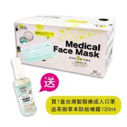 【買1送1】MIT台灣製三層雙鋼印醫療口罩(1盒)贈台灣製天然茶樹潔淨防蚊噴霧乾洗手120ml(1瓶)