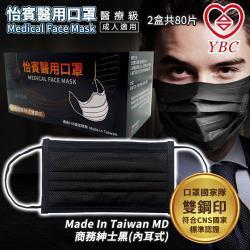 怡賓-MD雙鋼印醫療級三層口罩 2盒共80片 商務紳士黑(內耳式)