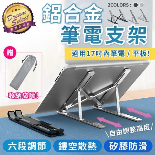 捕夢網-鋁合金筆電支架