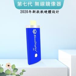 【2020年七代夢幻藍】BlessDisplay-38B全自動無線影音鏡像器(送4大好禮)