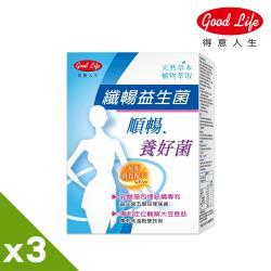 【得意人生】纖暢益生菌 美纖酵素加強型 3盒組(4克x10包/盒)