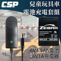 (CSP電池+充電器) ZEBRA NP4.5-6+6V1A自動充電器(DC頭) 安規認證 鉛酸電池充電 電動車 玩具車 童車充電器 電池磅秤
