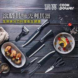 【CookPower鍋寶】刀具六件組 WP-6600