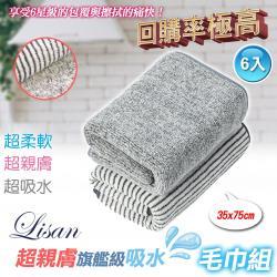 LISAN超親膚旗艦級吸水毛巾組 6條入