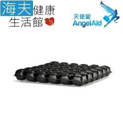 海夫健康生活館 天使愛 Angelaid 雙層充氣 坐墊 433x433x60mm(AIR-SEAT-020)