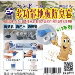 泉發牌  DIY系列-多功能地板防臭套