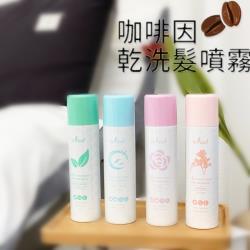 韓國 isLeaf 咖啡因 乾洗髮噴霧 150ml