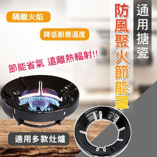 通用搪瓷防風聚火節能罩(2入組)/