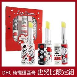 DHC 純欖護唇膏1.5gx3入組-史努比限定版