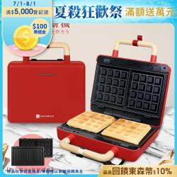 NICONICO換片式鬆餅機/熱壓土司機/三明治機/點心機NI-T810