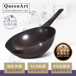 韓國Queen Art超硬鑄造紫鑽陶瓷節能IH不沾深炒鍋28CM(1鍋+1蓋)