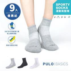 PULO-純棉氣墊休閒短襪-9雙入(短襪襪/厚襪/運動襪/休閒襪)