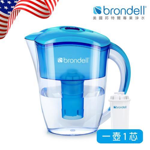 【Brondell】美國邦特爾極淨藍濾水壺(牛轉錢坤送真芯,共4芯)/